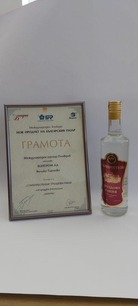 български вина с награди